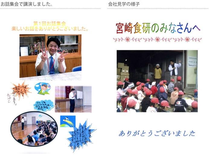 lecture_companytour